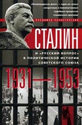 Сталин и «русский вопрос» в политической истории Советского Союза. 1931–195 ...