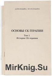 Основы СК-терапии. В 3-х томах
