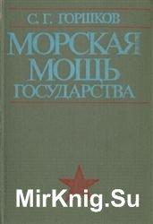 Морская мощь государства. 2-е издание