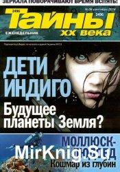 Тайны ХХ века №36 (сентябрь 2016)