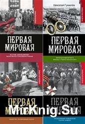 Первая мировая. Забытая война. Сборник (5 книг)