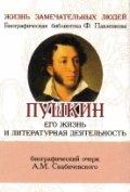 А.С. Пушкин, его жизнь и литературная деятельность