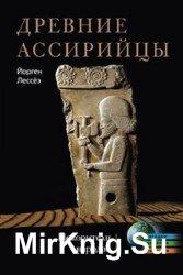 Древние ассирийцы