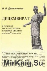 Децемвират в римской государственно-правовой системе середины V века до н.э ...