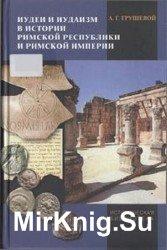 Иудеи и иудаизм в истории Римской республики и Римской империи