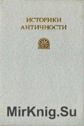 Историки античности. В 2-х томах