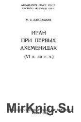 Иран при первых Ахеменидах (VI в. до н.э.)