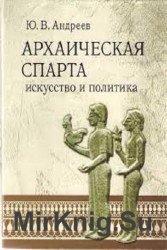Архаическая Спарта. Искусство и политика