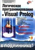 Логическое программирование и Visual Prolog (+CD)