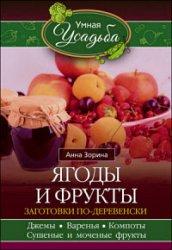 Ягоды и фрукты. Заготовки по-деревенски