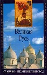 Великая Русь: История и художественная культура X–XVII веков