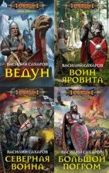 Ночь Сварога. Цикл из 5 книг (2016)