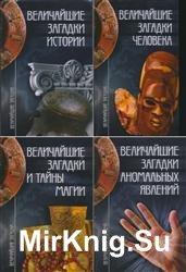 Величайшие загадки. Сборник (5 книг)