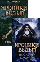 Хроники ведьм. Цикл из 2 книг
