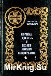 Мистика, идеалы и поэзия русского Самодержавия