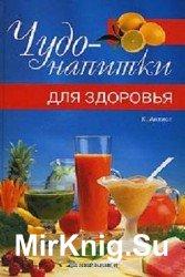 Чудо-напитки для здоровья