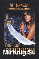 Тайский талисман (Аудиокнига)