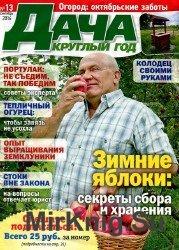 Дача круглый год №13 2016