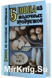 Блюда из молочных продуктов