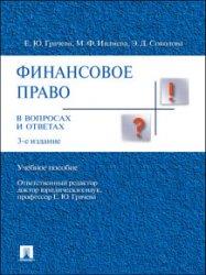 Финансовое право в вопросах и ответах. 3-е издание