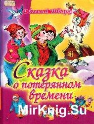 Сказка о потерянном времени (2006)