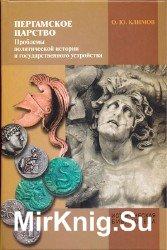 Пергамское царство. Проблемы политической истории и государственного устрой ...