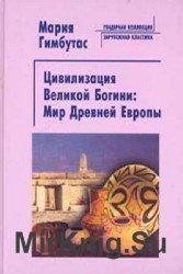 Цивилизация Великой Богини: Мир Древней Европы