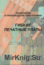Технологии в производстве электроники. Часть III. Гибкие печатные платы