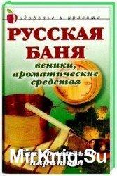 Русская баня. Веники, ароматические средства. Как правильно париться