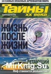 Тайны ХХ века №37 (сентябрь 2016)
