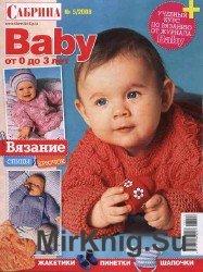 Сабрина Baby №5 2008