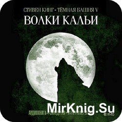 Волки Кальи (Аудиокнига) m4b