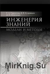 Инженерия знаний. Модели и методы