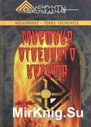 Лабиринты тайноведения (4 книги)