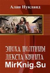Эпоха Полтины. Декста Квинта