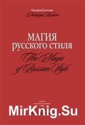 Магия русского стиля