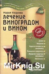 Лечение виноградом и вином