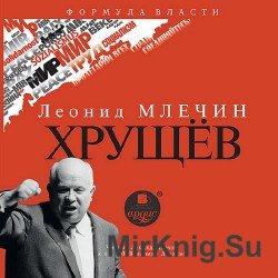 Хрущев (Аудиокнига)
