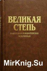 Великая Степь в античных и византийских источниках