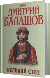 Великий стол (Аудиокнига) читает Прудовский Илья