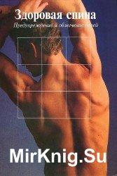 Здоровая спина: Предупреждение и облегчение болей