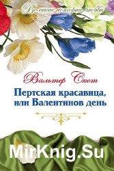 Пертская красавица, или Валентинов день (Аудиокнига)