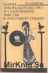 Раннее законодательство и становление рабства в античной Греции