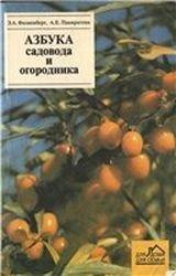 Азбука садовода и огородника