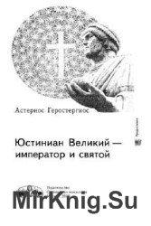 Юстиниан Великий император и святой