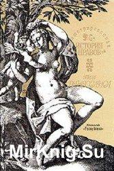 Иллюстрированная история нравов. Эпоха Ренессанса