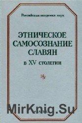 Этническое самосознание славян в XV столетии