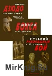 Уроки боевых искусств. Сборник (3 книги)