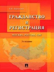 Гражданство и регистрация. Москва, Россия, СНГ. 3-е издание