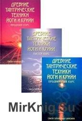 Древние тантрические техники йоги и крийи. В 3-х томах